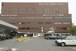 名鐵小牧酒店 Meitetsu Komaki Hotel
