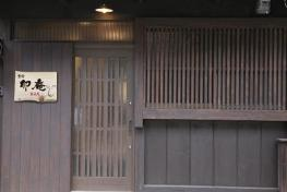 紫野度假屋 Murasakino Guesthouse