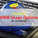 【初心者向け】EWWW Image Optimizer の設定方法、使い方
