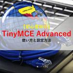 【初心者向け】TinyMCE Advancedの使い方、設定方法