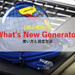 【初心者向け】What's New Generatorの設定方法、使い方