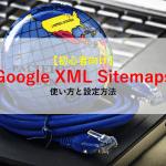 【初心者向け】Google XML Sitemapsの使い方と設定方法