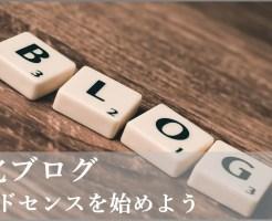 特化ブログ アドセンス 方法