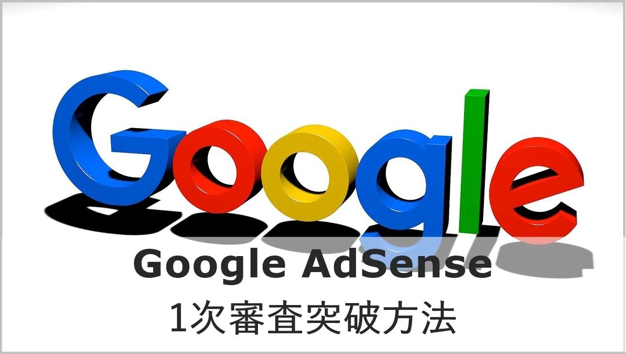 グーグルアドセンス 登録 申請 審査