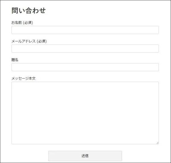 問い合わせフォーム 設置 Contact Form 7 設定