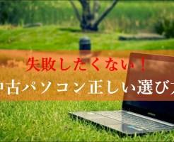 中古パソコン 選び方