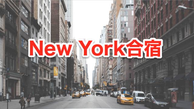 new york合宿