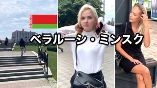 ベラルーシ・ミンスク