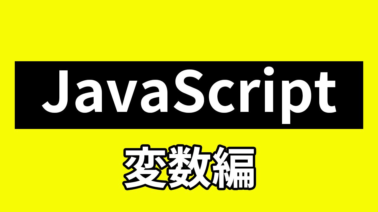 JavaScriptの変数編!スコープや宣言や型をまとめて理解する!