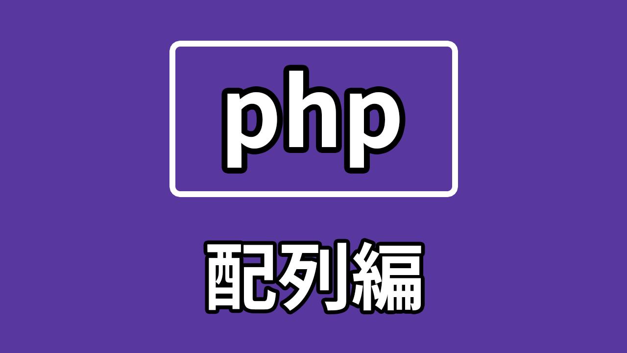 追加 php 連想 配列