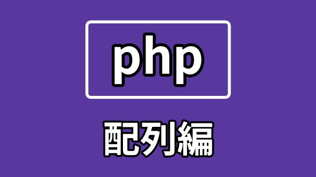 php配列編!追加や結合や検索の仕方などわかりやすく解説!