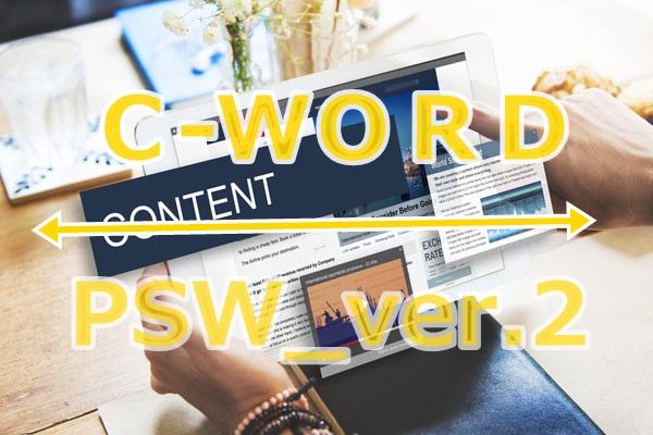 CワードとPSW