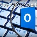 2019年最新版-マイクロソフトアカウントの登録方法