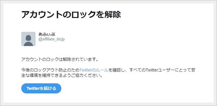 Twitter登録 8 ロック解除!