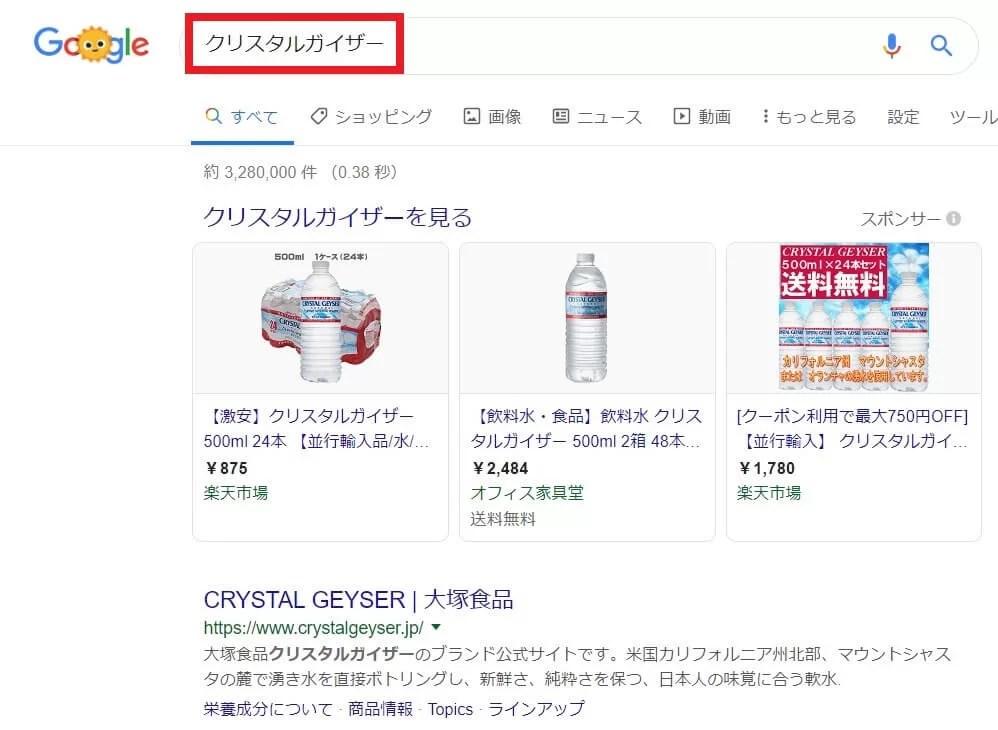 クリスタルガイザー検索