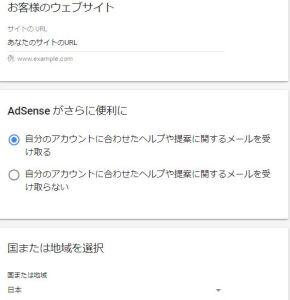 グーグルアドセンス申請08