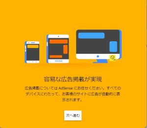 グーグルアドセンス申請10