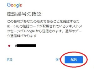 Gメールアドレス作り方4