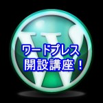 【初心者必見】Wordpress(ワードプレス)ブログ開設方法!
