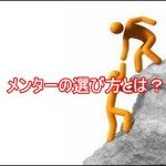 ネットビジネス正しいメンターの選び方や探し方!