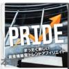 【日本一PRIDEがよくわかるレビュー】アフィリエイト教材プライド