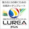 【詳細すぎるレビュー】LUREAplus購入評価と口コミ