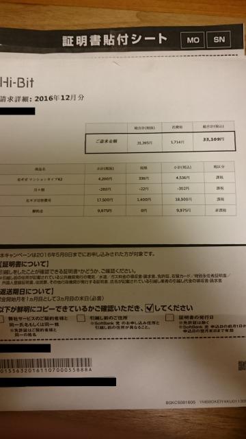 hikarigiga_kaiyaku003