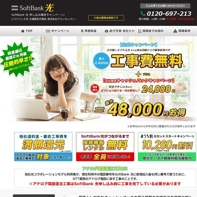 softbankhikari_agency03