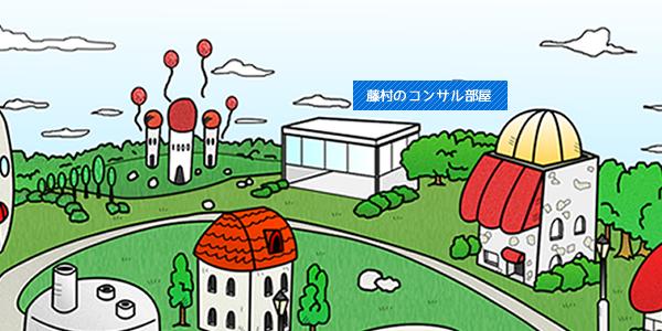 藤村のコンサル