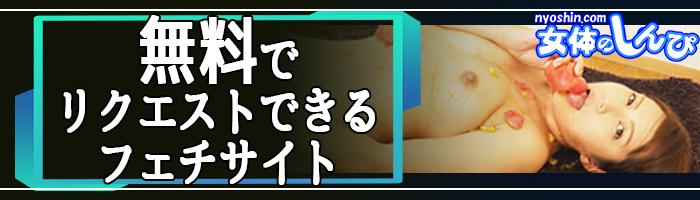 1361001 - ぽっちゃり・デブマニア向け動画