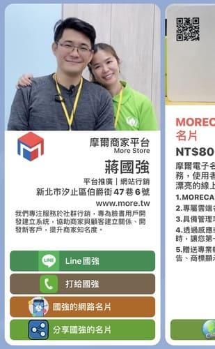 Line數位版名片(輪播頁)功能