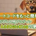 【ショートコードをもっと簡単に】WP用プラグインAddQuicktagの使い方