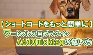 WP用プラグインAddQuicktagのインストール方法