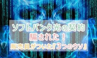 ソフトバンクひかり 契約 詐欺