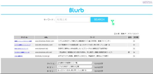 Blurb検索画面