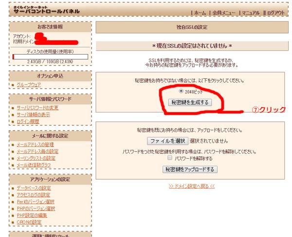 SSL登録