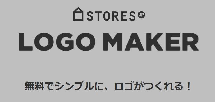 STORES.JP LOGO MAKER
