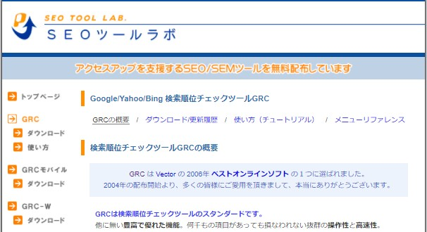 GRC検索順位チェックツール