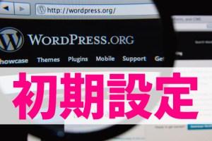 WordPressの初期設定マニュアル