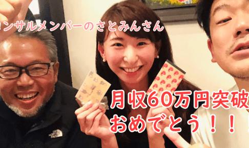 さとみんさん月収60万円突破おめでとう!