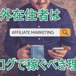 海外在住者はブログで稼ぐべき理由