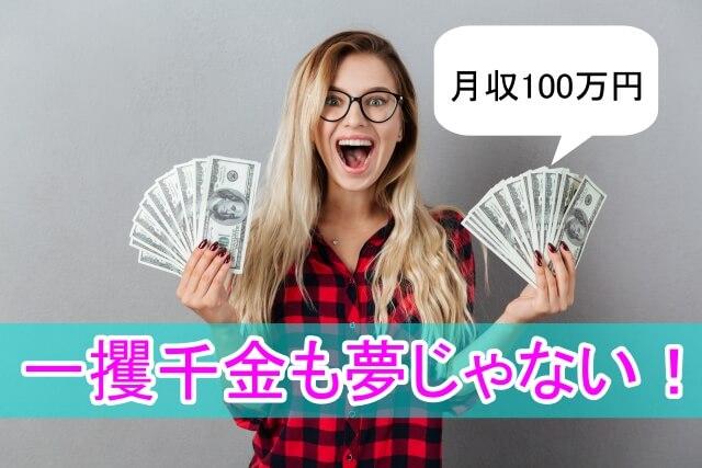 月収100万円も夢じゃない、主婦が稼ぐ
