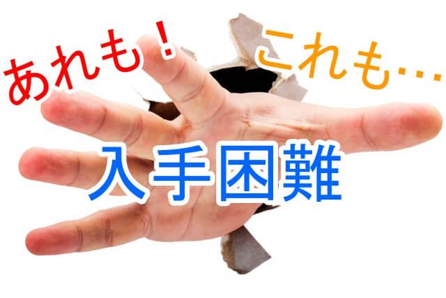 日本の商品は海外からは入手困難