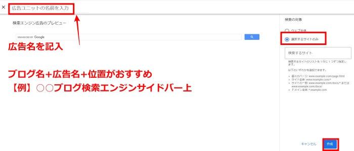 アドセンス検索広告ユニット作成