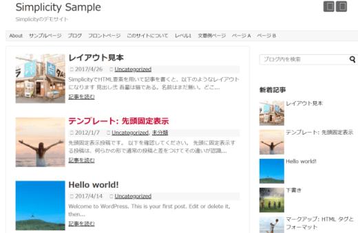 無料Wordpressテンプレート、Simplicity