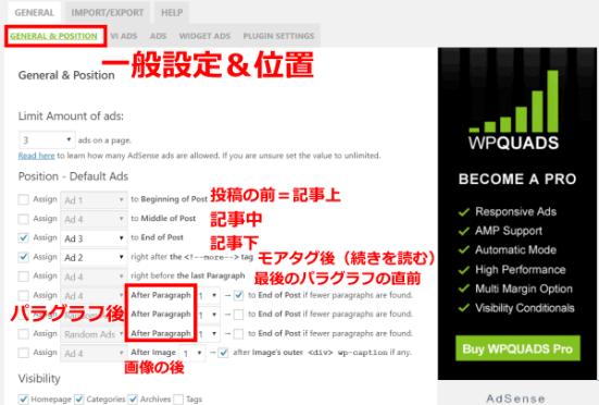 WPQUADS広告挿入可能場所