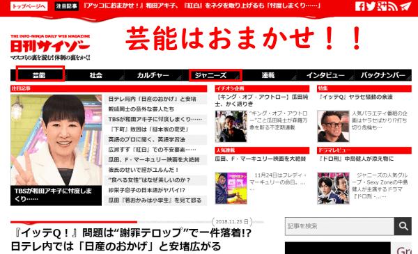 日刊サイゾー