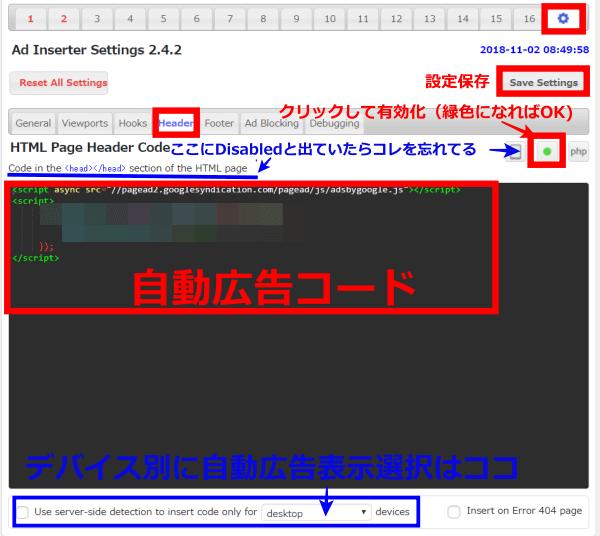 Ad Inserter自動広告挿入コード有効化