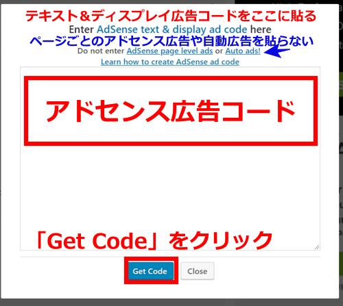 WP QUADで広告コードを貼りつける場所