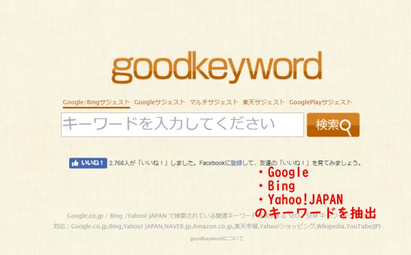 goodkeyword初期画面